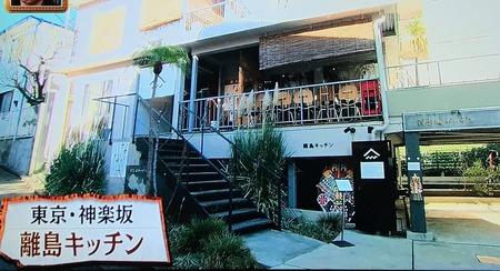 東京・神楽坂「離島キッチン」