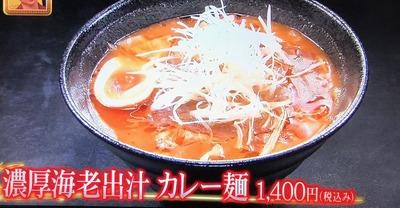 【濃厚海老出汁 カレー麺】