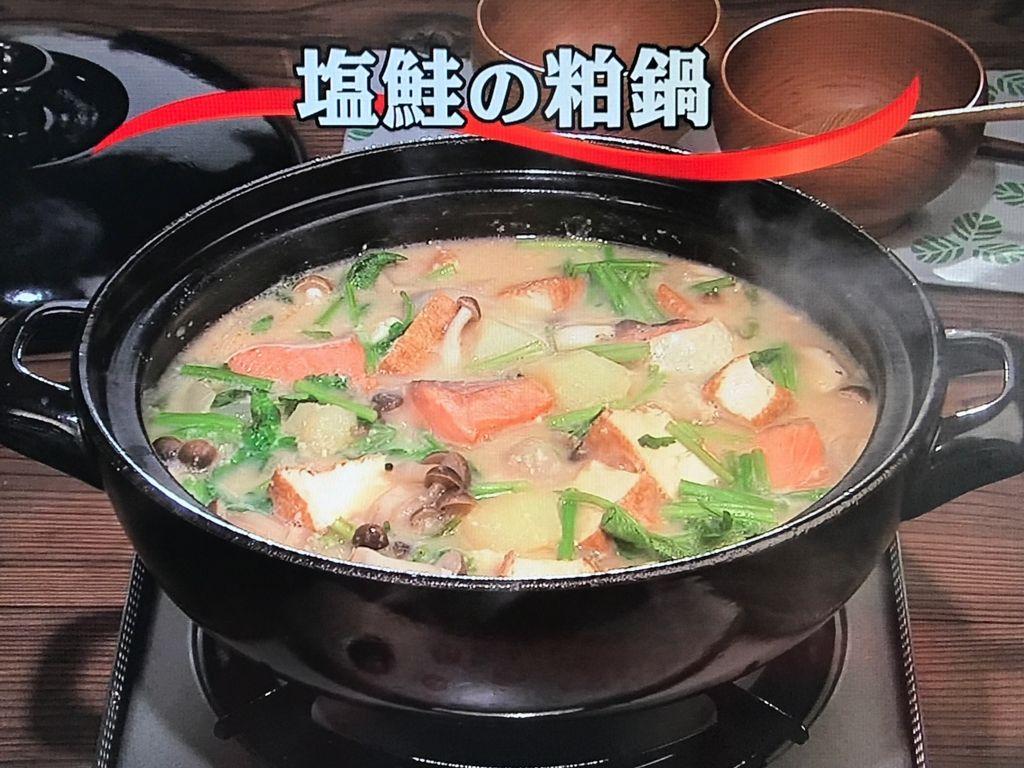 【塩鮭の粕鍋】
