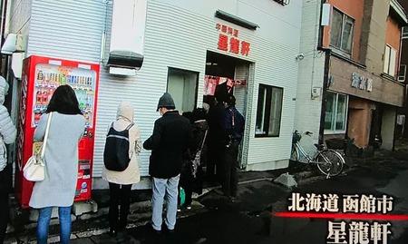 北海道・函館市【星龍軒】