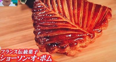 ショーソン・オ・ポム 518円