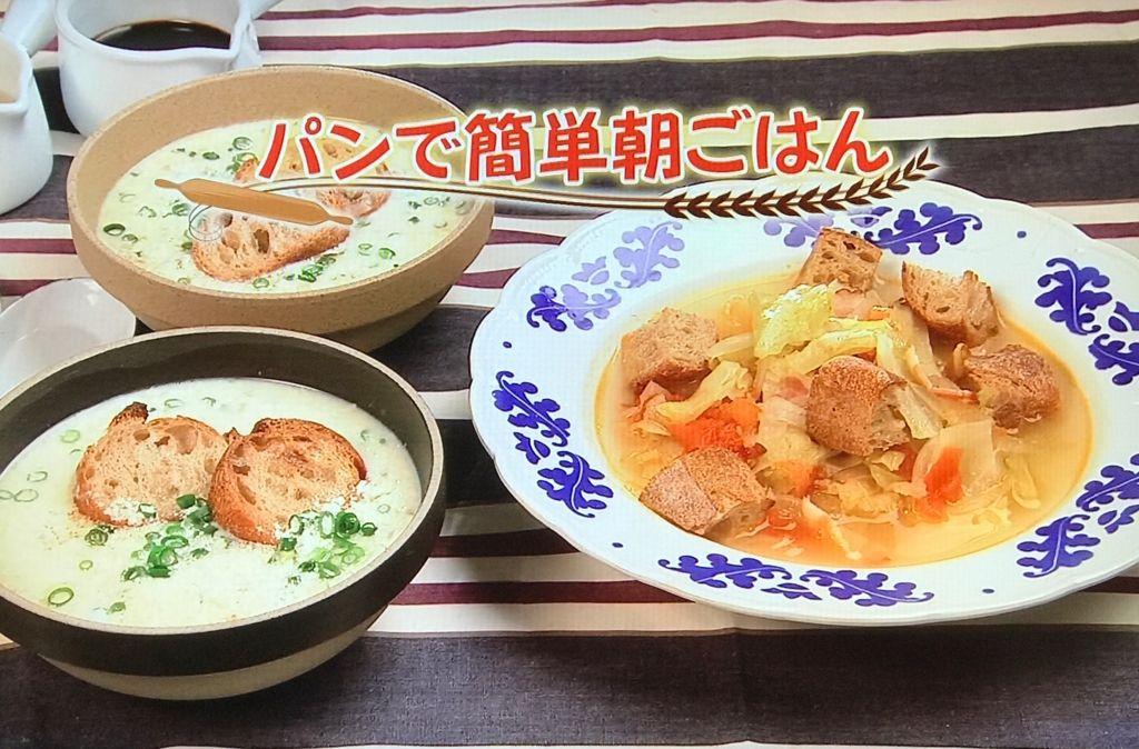 【春野菜のスープパン 】【台湾風豆乳スープパン 】