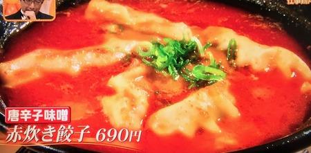 唐辛子味噌の赤炊き餃子 690円