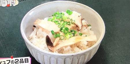 【なんちゃって松茸ご飯】レシピ
