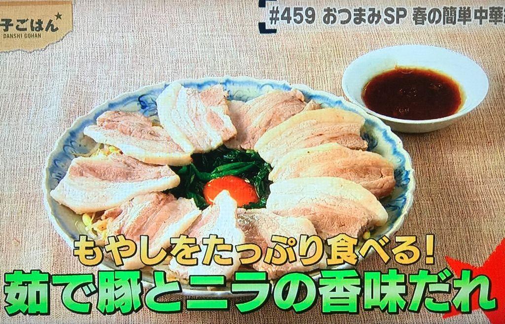 【茹で豚とニラの香味だれ】