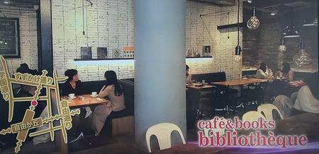 cafe&books bibliotheque