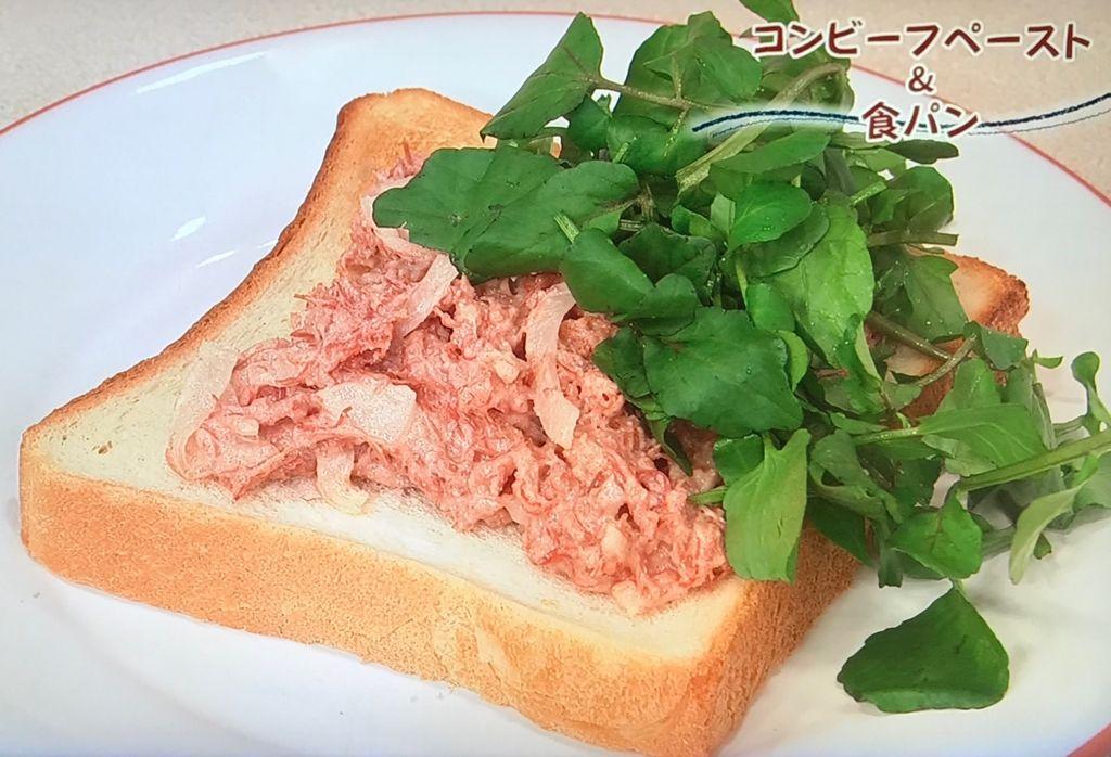 【コンビーフペースト&食パン】