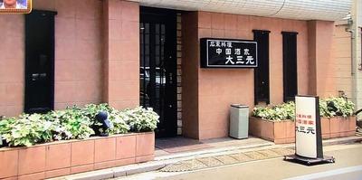 錦糸町「大三元」