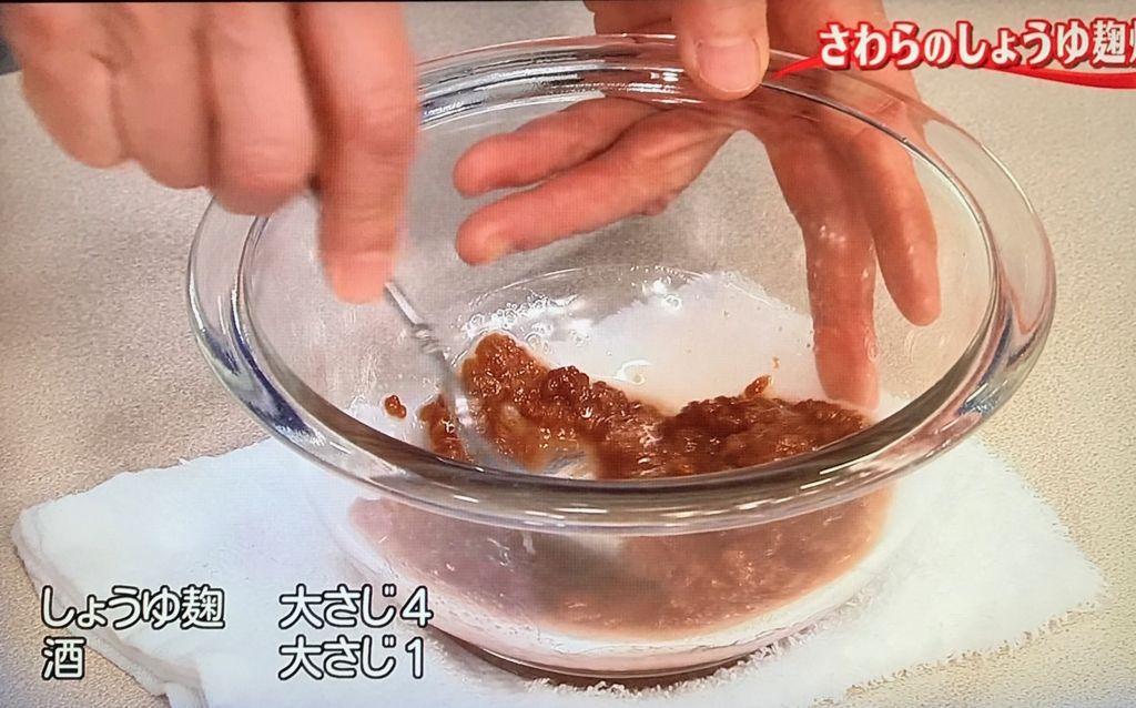 しょうゆ麹に酒を加えて混ぜる