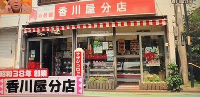 「香川屋分店」