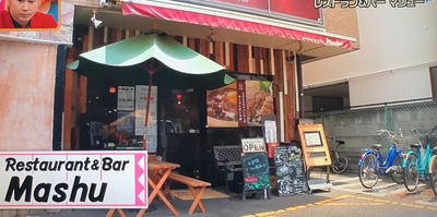 雄三通り「Reastaurant&Bar Mashu」