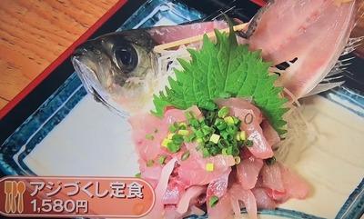 アジづくし定食 1,580円