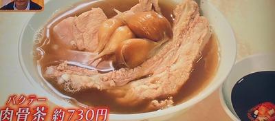 肉骨茶(バクテー) 約730円
