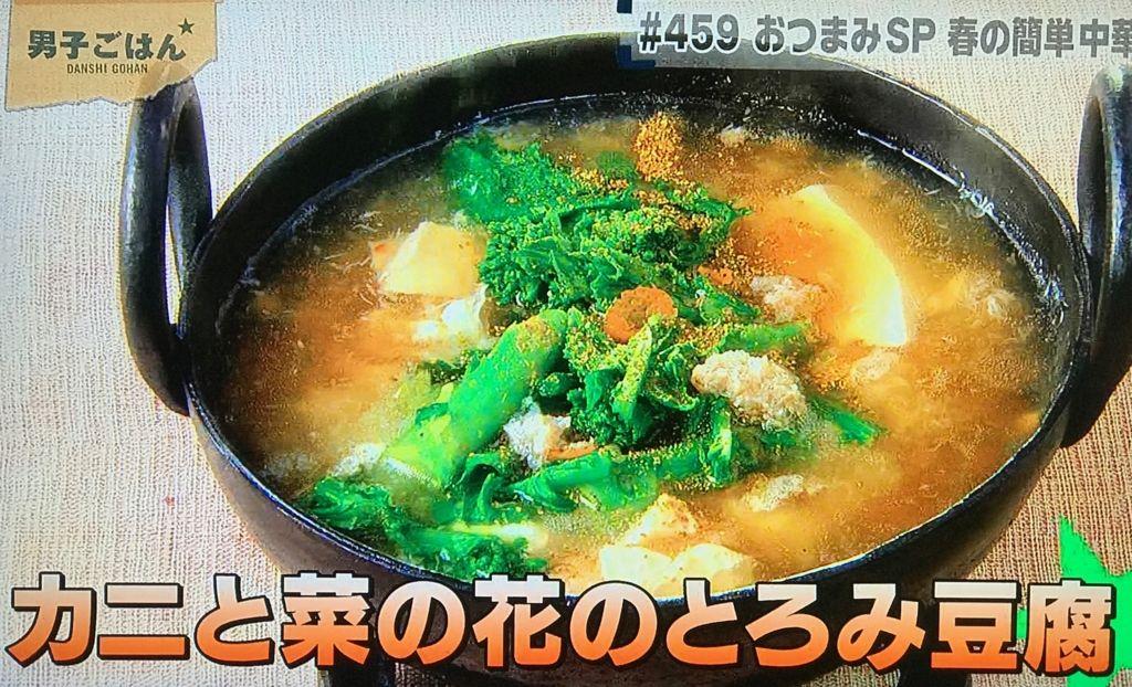 【カニと菜の花のとろみ豆腐】