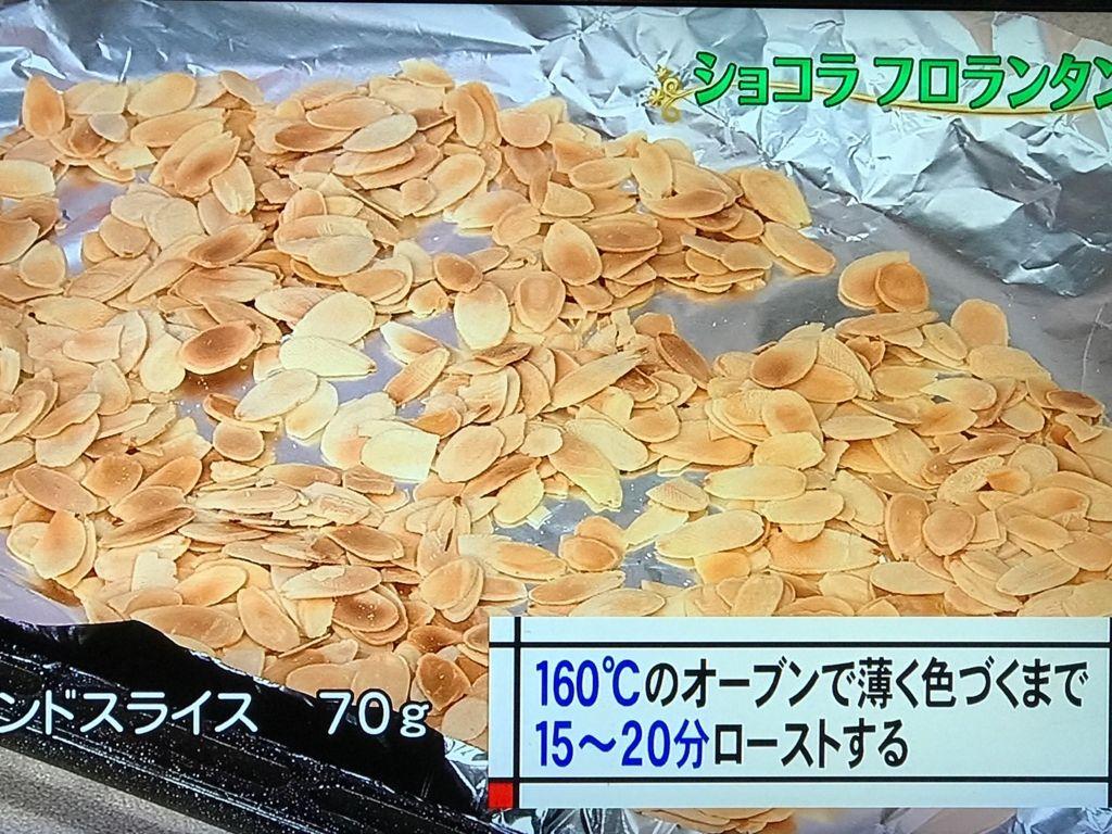 160℃のオーブンで薄く色づくまで15~20分ローストする