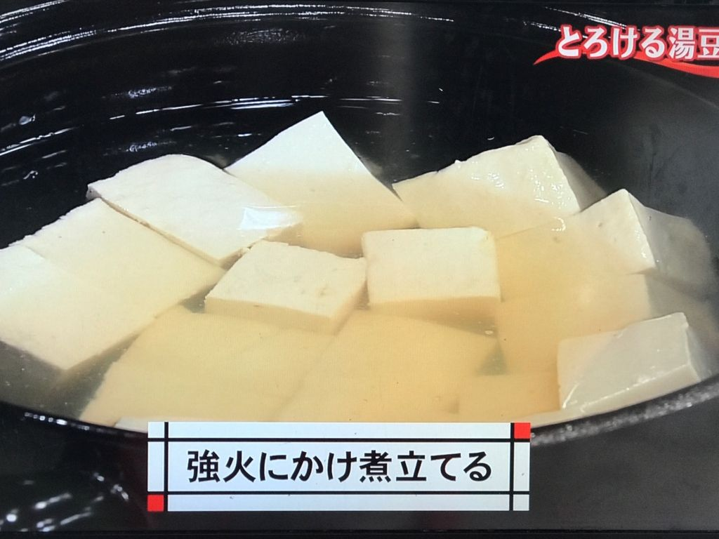 、豆腐を入れて強火にかける