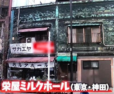 東京・神田「栄屋ミルクホール」