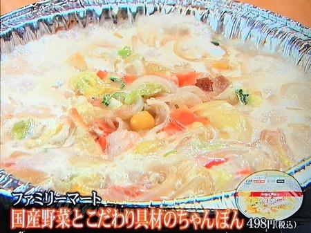 国産野菜とこだわり具材のちゃんぽん 498円(税込)