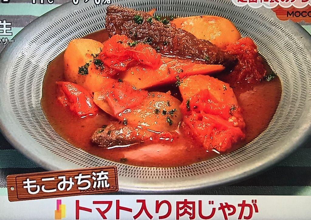 【もこみち流 トマト入り肉じゃが】