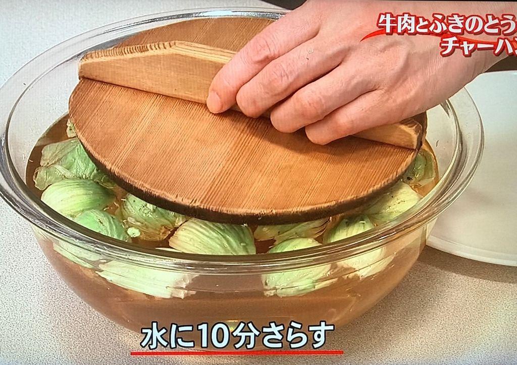 ふきのとうは縦半分に切り、落としぶたをして水に10分さらす