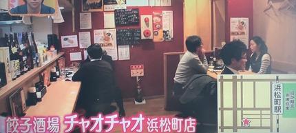 浜松町「餃子酒場チャオチャオ浜松町店」