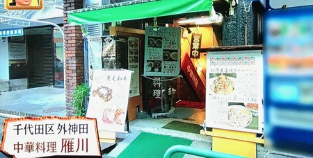 千代田区・外神田「中華料理 雁川」