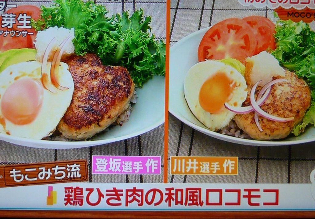 もこみち流 鶏ひき肉の和風ロコモコ