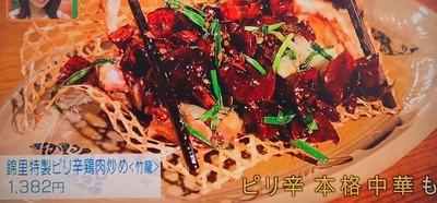 錦里特製ピリ辛鶏肉炒め〈竹籠〉 1,382円