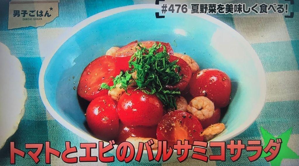 【トマトとエビのバルサミコサラダ 】