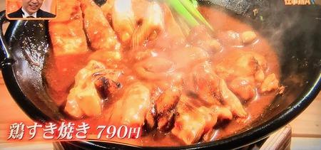 鶏すき焼き 790円