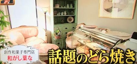 神奈川県・葉山町「創作和菓子専門店 和がし葉な」