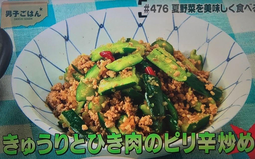 【きゅうりとひき肉のピリ辛炒め】