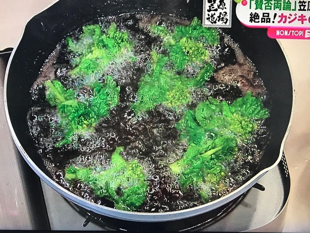 、同じ油で菜の花の葉先を20秒ほど揚げて塩をふる