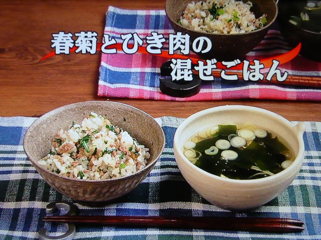 【春菊とひき肉の混ぜごはん】【わかめスープ】