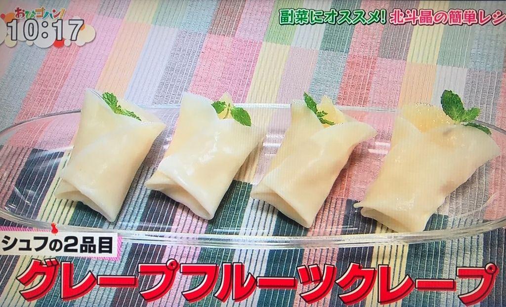 【グレープフルーツクレープ 】