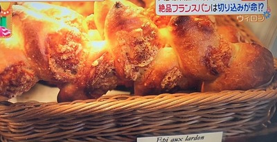 エピ・ラルドン 486円