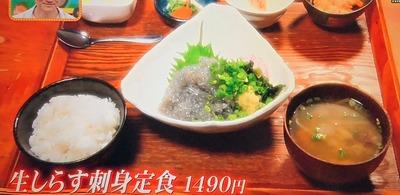 【しらす刺身定食(1490円)】