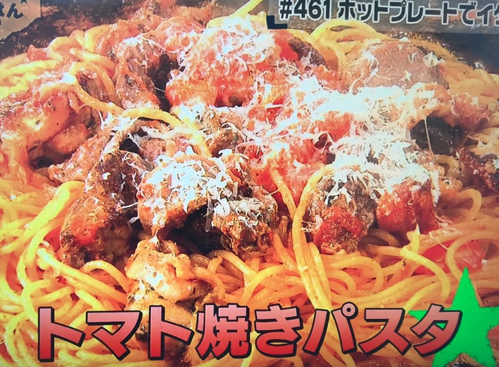 【トマト焼きパスタ 】