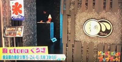 上野「厨otonaくろぎ」