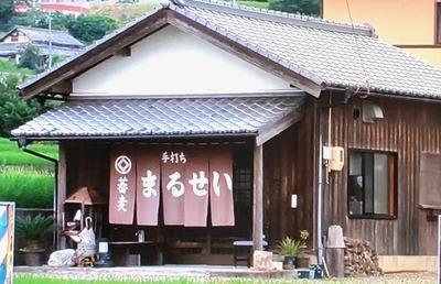 徳島県「まるせい」