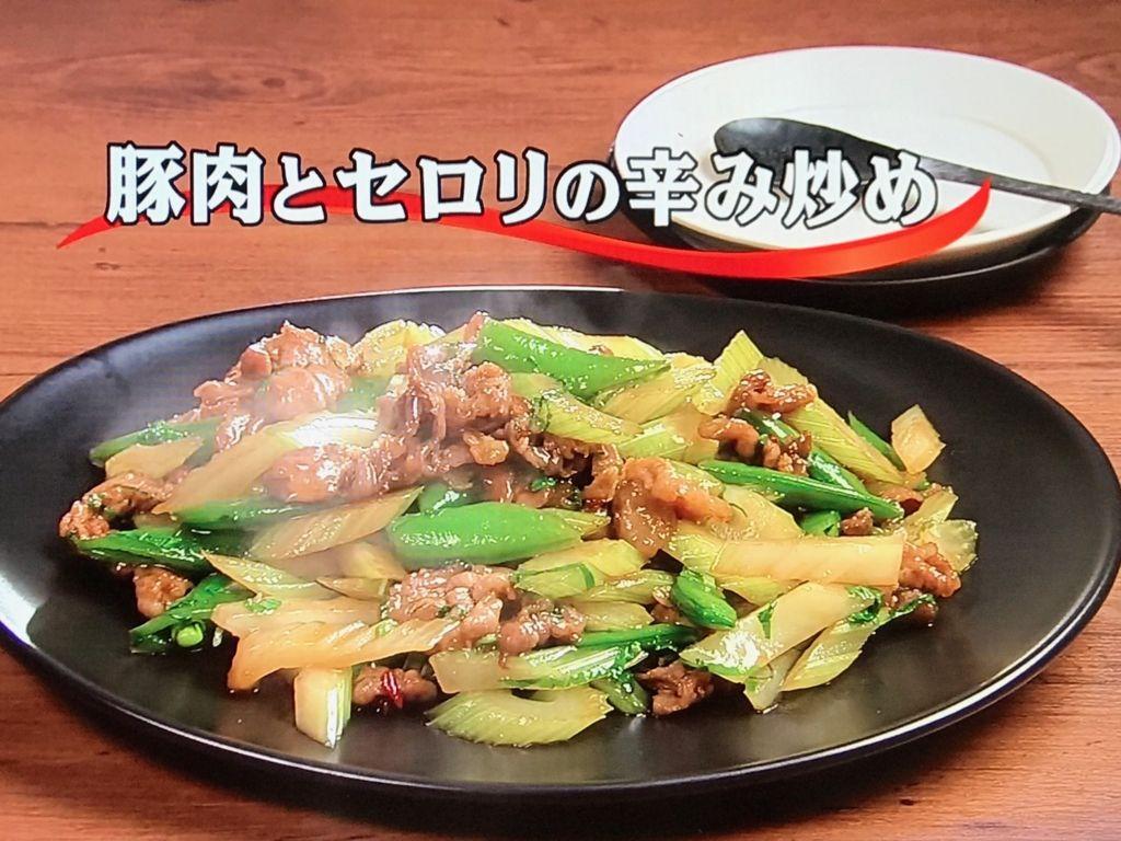 【豚肉とセロリの辛み炒め】