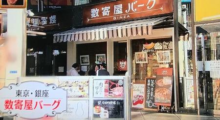 東京・銀座「数寄屋バーグ」