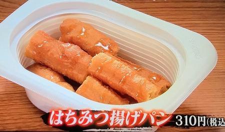 はちみつ揚げパン 310円(税込み)