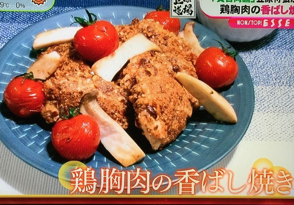 鶏むね肉の香ばし焼き
