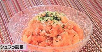 【キムチマッシュポテト】レシピ