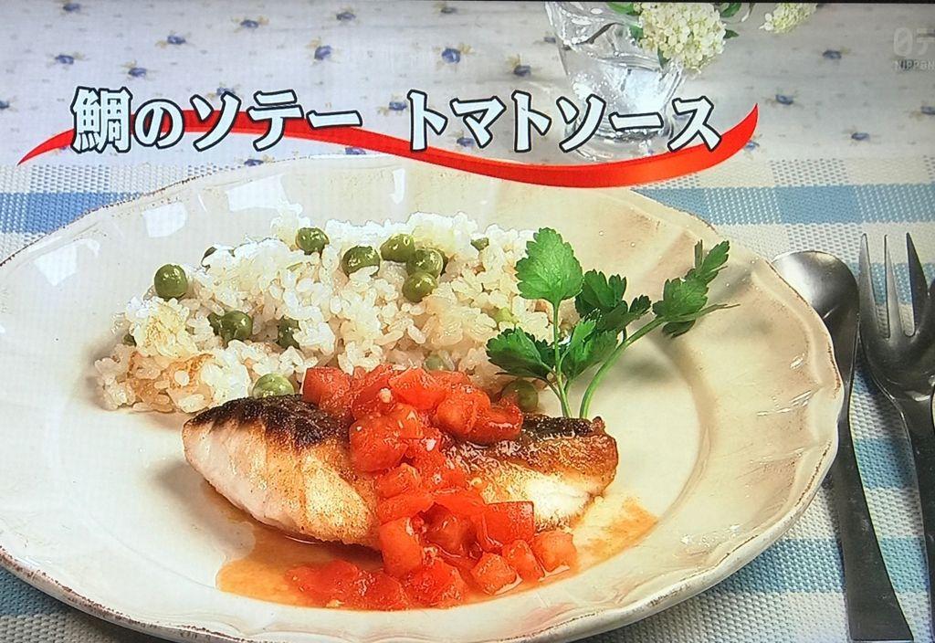 【鯛のソテー トマトソース】【グリンピースのピラフ