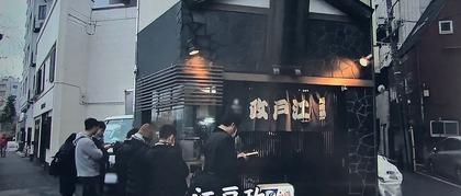 東京・東日本橋「江戸政」