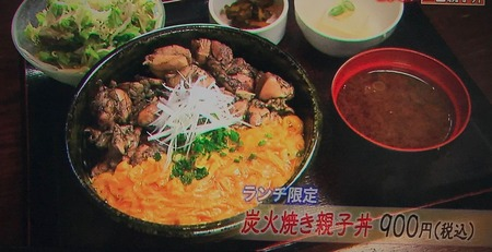 ランチ限定 炭火焼き親子丼 900円(税込み)
