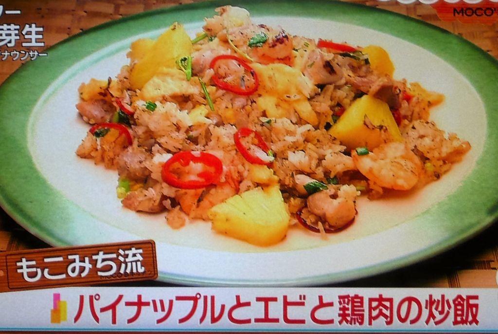 パイナップルとエビと鶏肉の炒飯