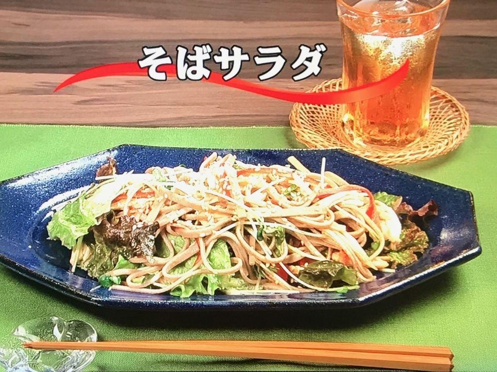 【そばサラダ】